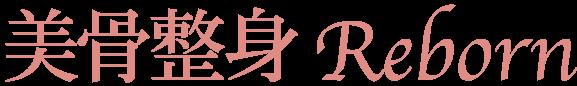 美骨整身Reborn | 福井県福井市高木中央